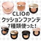 【実際使った】CLIOのクッションファンデ9種類を比較してみた!