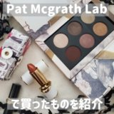 Pat Mcgrath Labで買ったものを紹介する!Platinum BronzeとLip fetish518