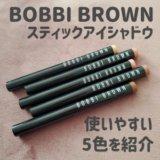 【ベーシックな5色】ボビーブラウンのクリームシャドウスティックを紹介!